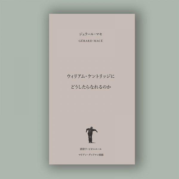 Gérard Macé : Comment devenir William Kentridge